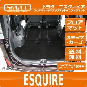 YMT トヨタ エスクァイア フロアマット+ステップマット+トランクマット|y-mt