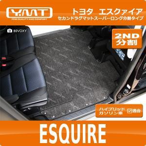 YMT トヨタ エスクァイア セカンドラグマットスーパーロング分割タイプ ガソリン車/ハイブリッド車対応|y-mt