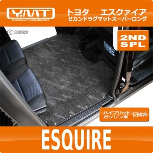 YMT トヨタ エスクァイア セカンドラグマットスーパーロング ガソリン車/ハイブリッド車|y-mt