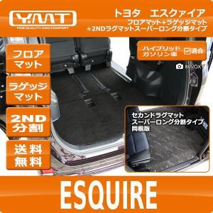 YMT トヨタ エスクァイア フロアマット+トランクマット+セカンドラグマットスーパーロング分割タイプ|y-mt