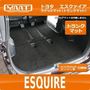 YMT トヨタ エスクァイア ラゲッジマット(トランクマット)|y-mt