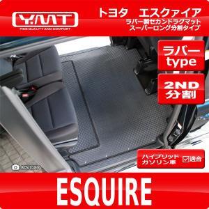 YMT トヨタ エスクァイア ラバー製 セカンドラグマットスーパーロング分割タイプ|y-mt