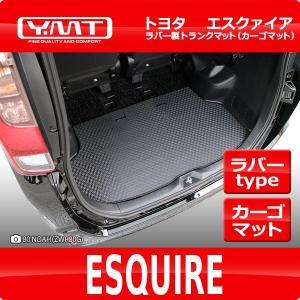 YMT トヨタ エスクァイア ラバー製 ラゲッジマット(カーゴマット)|y-mt