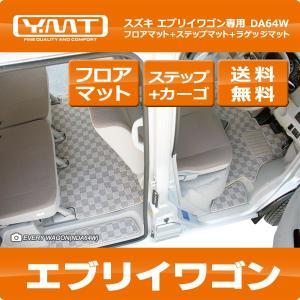 YMT エブリイワゴン フロアマット+ステップマット+ラゲッジマット 送料無料|y-mt
