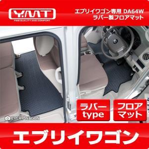 YMT エブリイワゴン ラバー製フロアマット DA64W|y-mt