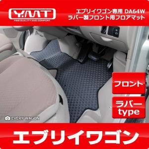 YMT エブリイワゴン ラバー製フロント用フロアマット DA64W|y-mt