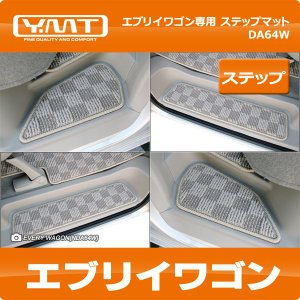 YMT エブリイワゴン ステップマット|y-mt