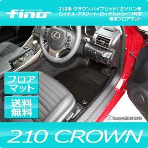 ◇fino◇フィーノ クラウン ハイブリッド フロアマット210系 送料無料!|y-mt