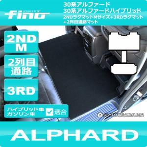 新型アルファード 2NDラグマットMサイズ+3RDラグマット+2列目通路マット FINOシリーズ(フィーノ) 30系アルファード 30系アルファードハイブリッド対応|y-mt