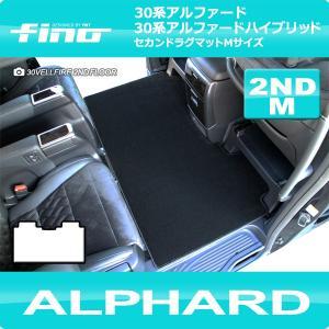 新型アルファード セカンドラグマットM FINOシリーズ(フィーノ) 30系アルファード 30系アルファードハイブリッド対応|y-mt