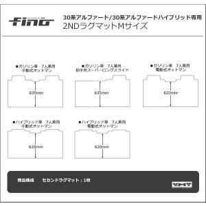 新型アルファード セカンドラグマットM FINOシリーズ(フィーノ) 30系アルファード 30系アルファードハイブリッド対応|y-mt|02
