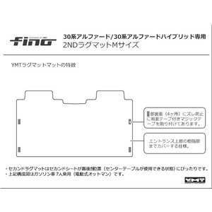 新型アルファード セカンドラグマットM FINOシリーズ(フィーノ) 30系アルファード 30系アルファードハイブリッド対応|y-mt|03