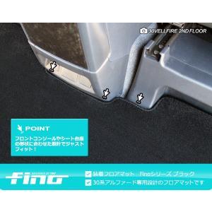 新型アルファード セカンドラグマットM FINOシリーズ(フィーノ) 30系アルファード 30系アルファードハイブリッド対応|y-mt|04