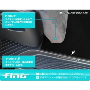 新型アルファード セカンドラグマットM FINOシリーズ(フィーノ) 30系アルファード 30系アルファードハイブリッド対応|y-mt|05