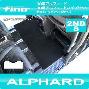 新型アルファード セカンドラグマットS FINOシリーズ(フィーノ) 30系アルファード 30系アルファードハイブリッド対応|y-mt