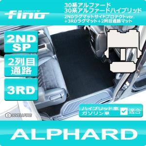 新型アルファード 2NDラグサイドプロテクトver.+3RDラグマット+2列目通路マット FINOシリーズ 30系アルファード 30系アルファードハイブリッド対応|y-mt