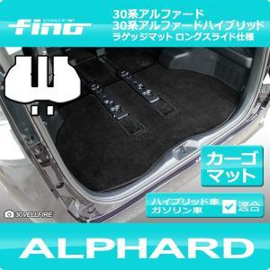 新型 アルファード ラゲッジマット ロングスライド仕様(カーゴマット) 30系アルファード 30系アルファードハイブリッド FINOシリーズ(フィーノ)|y-mt