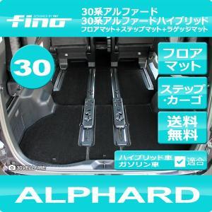 新型アルファード フロアマット+ステップマット+トランクマット FINOシリーズ(フィーノ) 30系アルファード 30系アルファードハイブリッド対応|y-mt