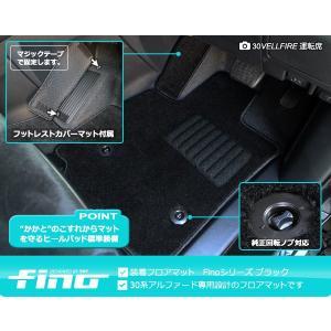 新型アルファード フロアマット+ステップマット+トランクマット FINOシリーズ(フィーノ) 30系アルファード 30系アルファードハイブリッド対応|y-mt|02