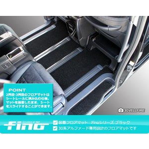 新型アルファード フロアマット+ステップマット+トランクマット FINOシリーズ(フィーノ) 30系アルファード 30系アルファードハイブリッド対応|y-mt|03
