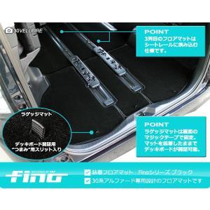 新型アルファード フロアマット+ステップマット+トランクマット FINOシリーズ(フィーノ) 30系アルファード 30系アルファードハイブリッド対応|y-mt|04