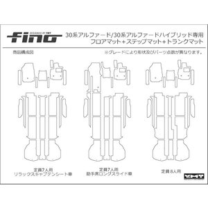新型アルファード フロアマット+ステップマット+トランクマット FINOシリーズ(フィーノ) 30系アルファード 30系アルファードハイブリッド対応|y-mt|05