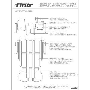新型アルファード フロアマット+ステップマット+トランクマット FINOシリーズ(フィーノ) 30系アルファード 30系アルファードハイブリッド対応|y-mt|06