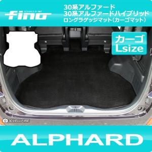 新型 アルファード ロングラゲッジマット 30系アルファード 30系アルファードハイブリッド 全グレード対応 FINOシリーズ(フィーノ)|y-mt