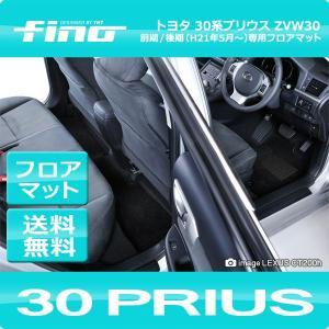 ◇fino◇フィーノ 30系 プリウス フロアマット 送料無料|y-mt