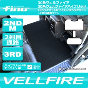 新型ヴェルファイア 2NDラグマットMサイズ+3RDラグマット+2列目通路マット FINOシリーズ 30系ヴェルファイア 30系ヴェルファイアハイブリッド対応|y-mt