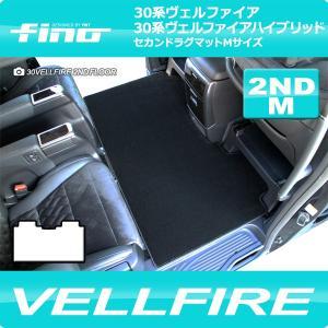 新型ヴェルファイア セカンドラグマットM FINOシリーズ(フィーノ) 30系ヴェルファイア 30系ヴェルファイアハイブリッド対応|y-mt