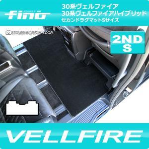 新型ヴェルファイア セカンドラグマットS FINOシリーズ(フィーノ) 30系ヴェルファイア 30系ヴェルファイアハイブリッド対応|y-mt