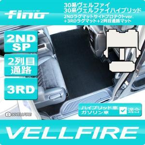 新型ヴェルファイア 2NDラグサイドプロテクトver.+3RDラグマット+2列目通路マット FINOシリーズ 30系ヴェルファイア 30系ヴェルファイアハイブリッド対応|y-mt