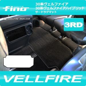 新型ヴェルファイア サードラグマット FINOシリーズ(フィーノ) 30系ヴェルファイア 30系ヴェルファイアハイブリッド対応|y-mt