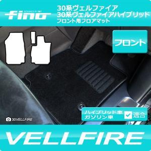 新型ヴェルファイア フロント用フロアマット FINOシリーズ(フィーノ) 30系ヴェルファイア 30系ヴェルファイアハイブリッド対応|y-mt