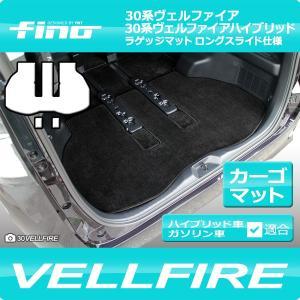 新型ヴェルファイア ラゲッジマット ロングスライド仕様(カーゴマット) 30系ヴェルファイア 30系ヴェルファイアハイブリッド FINOシリーズ(フィーノ)|y-mt