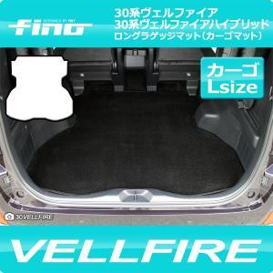 新型ヴェルファイア ロングラゲッジマット 30系ヴェルファイア 30系ヴェルファイアハイブリッド 全グレード対応 FINOシリーズ(フィーノ)|y-mt