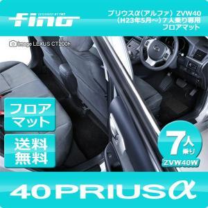 ◇fino◇フィーノ  40系 プリウスα (プリウスアルファ)7人乗り用 ZVW40フロアマット 送料無料 y-mt