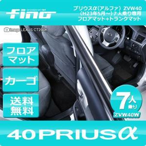 ◇fino◇フィーノ  40系 プリウスα (プリウスアルファ)7人乗り用 ZVW40フロアマット+トランクマット(ラゲッジマット) 送料無料|y-mt