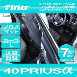 ◇fino◇フィーノ  40系 プリウスα (プリウスアルファ)7人乗り用 ZVW40フロアマット+トランクマットL分割タイプ(ラゲッジマットL分割タイプ) 送料無料|y-mt