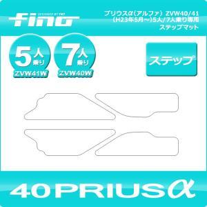 ◇fino◇フィーノ  プリウスα (プリウスアルファ)ステップマット ZVW40 ZVW41|y-mt