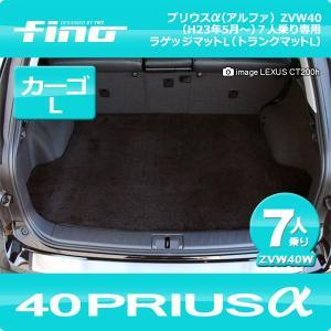 ◇fino◇フィーノ  40系 プリウスα (プリウスアルファ)7人乗り用 ZVW40トランクマットL分割タイプ(ラゲッジマットL分割タイプ)|y-mt