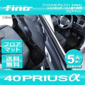 ◇fino◇フィーノ  41系 プリウスα (プリウスアルファ)5人乗り用 ZVW41フロアマット 送料無料|y-mt