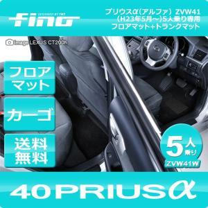 ◇fino◇フィーノ  41系 プリウスα (プリウスアルファ)5人乗り用 ZVW41フロアマット+トランクマット 送料無料|y-mt