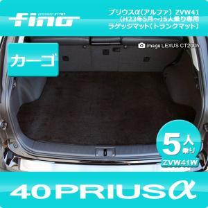 ◇fino◇フィーノ  41系 プリウスα (プリウスアルファ)5人乗り用 ZVW41トランクマット (ラゲッジマット) y-mt