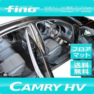 ◇fino◇フィーノ 50系カムリハイブリッド フロアマット 送料無料|y-mt