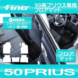 新型プリウス フロアマット 50系プリウス FINOシリーズ(フィーノ)|y-mt
