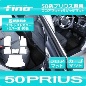 新型プリウス フロアマット+トランクマット(ラゲッジマット) 50系プリウス FINOシリーズ(フィーノ)|y-mt