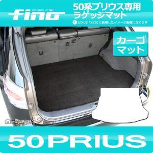 新型プリウス トランクマット(ラゲッジマット) 50系プリウス FINOシリーズ(フィーノ)|y-mt