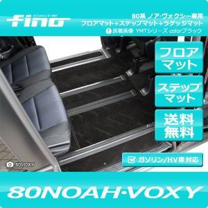 ◇fino◇フィーノ 80系ノア・ヴォクシー フロアマット+ステップマット 送料無料|y-mt